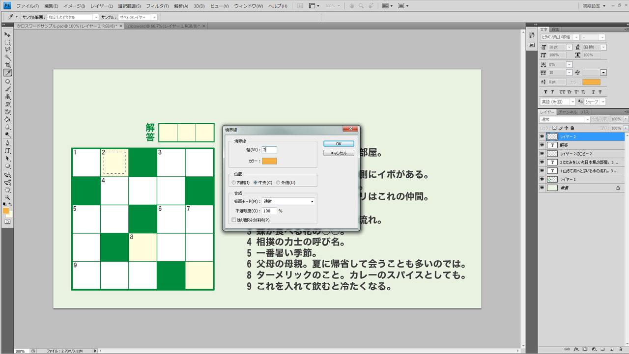 解答ワードを設置、枠を作る。